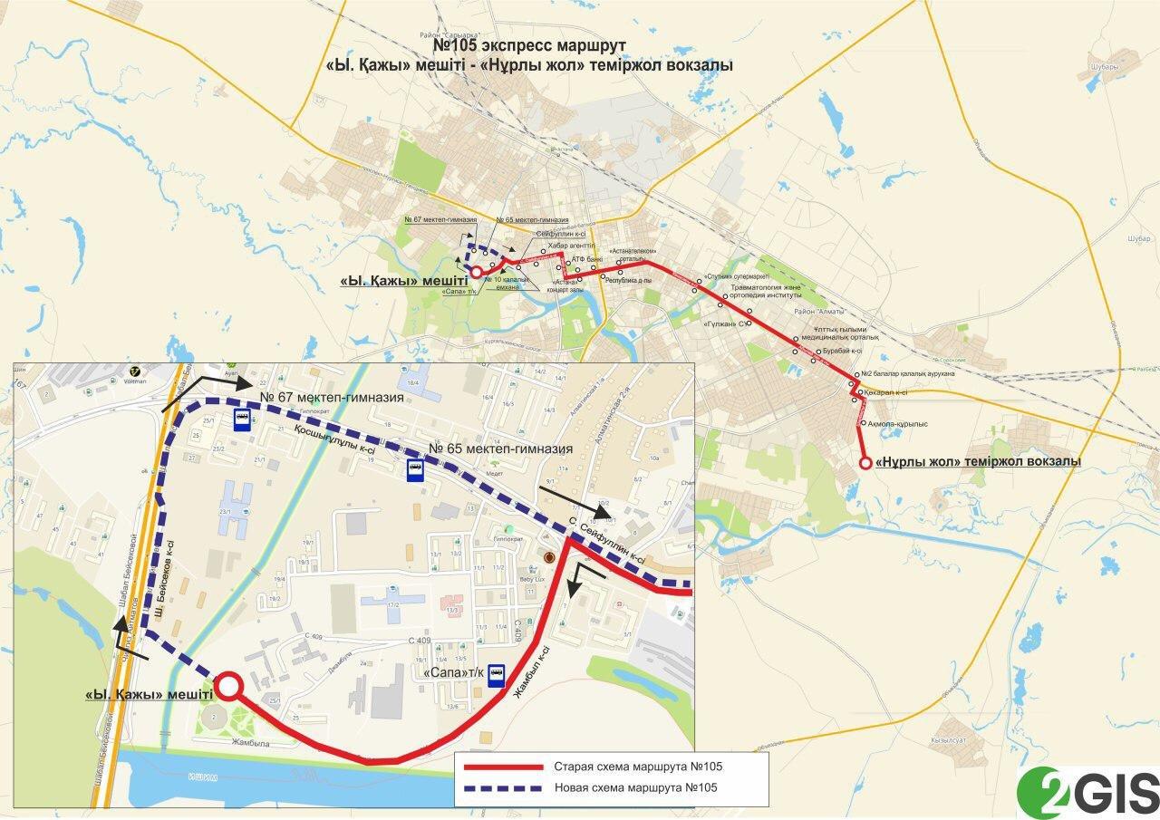 Схема движения одного из маршрутов изменится в Нур-Султане, фото-1