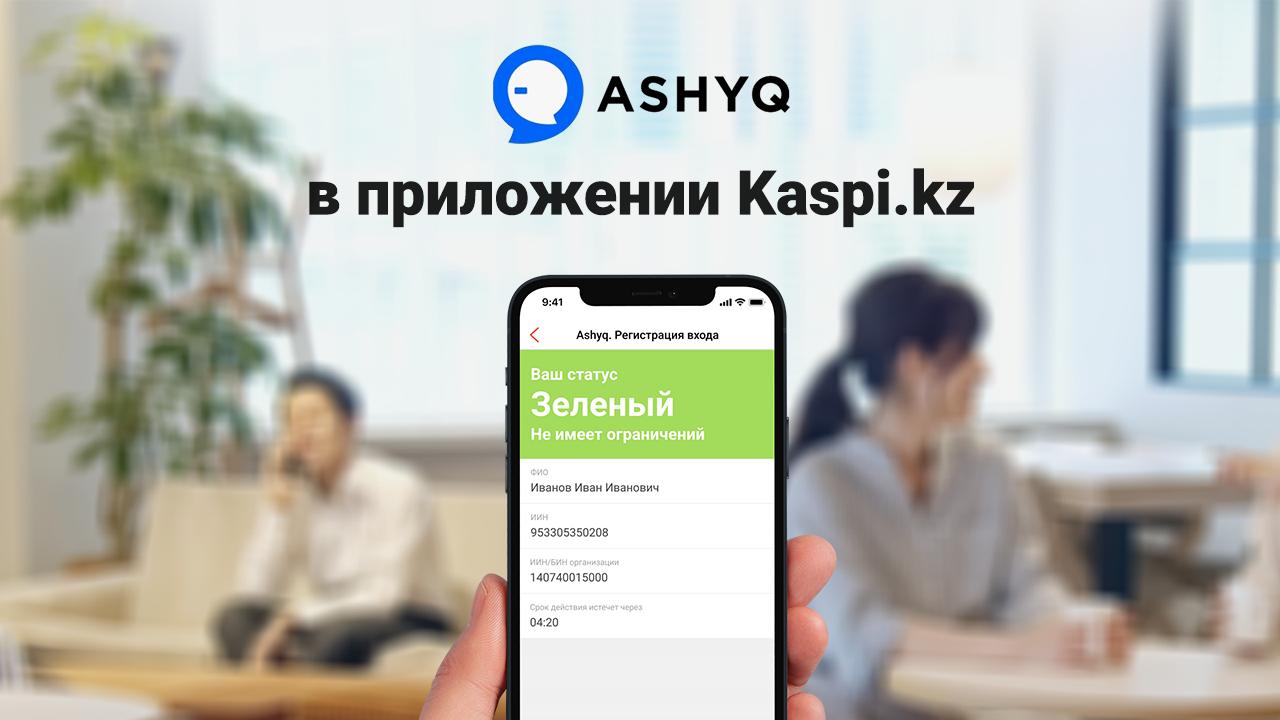 Сервис Ashyq - в приложении Kaspi.kz, фото-1